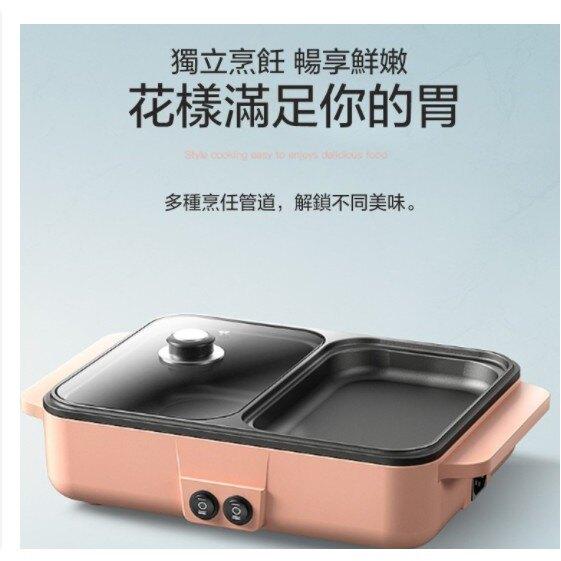 現貨-火鍋一體鍋  電煮鍋  無煙不粘電煮鍋 電烤爐 多功能燒烤盤