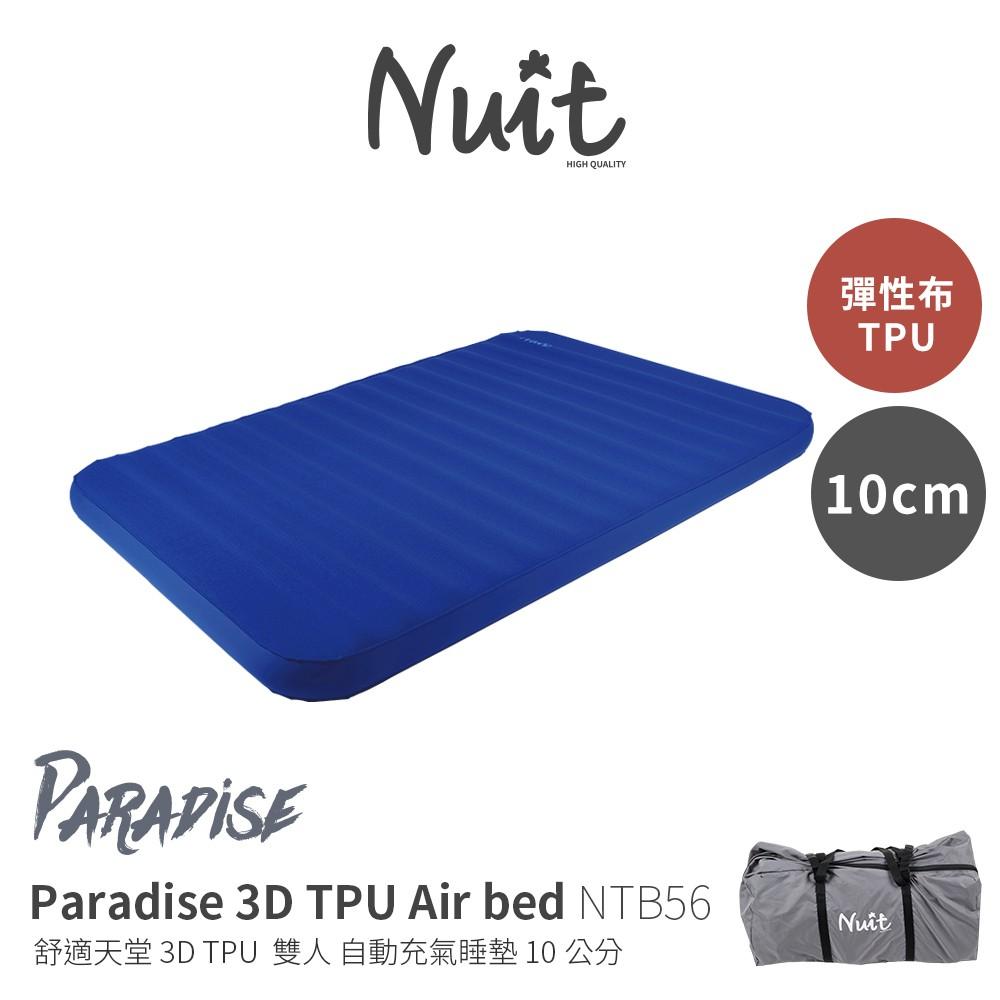 努特NUIT NTB56 舒適天堂 3D TPU 彈性布 自動充氣睡墊 雙人 10公分 露營 登山 旅遊 戶外