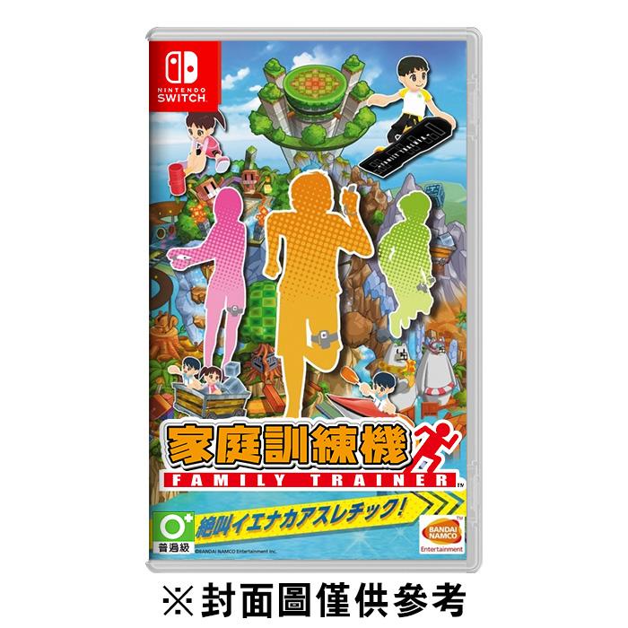 【NS】家庭訓練機(包含腿部固定帶x2)《中文版》