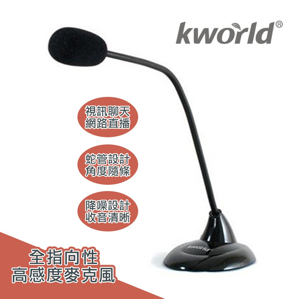 【Kworld 廣寰】桌上型麥克風KWE-9013(福利品)