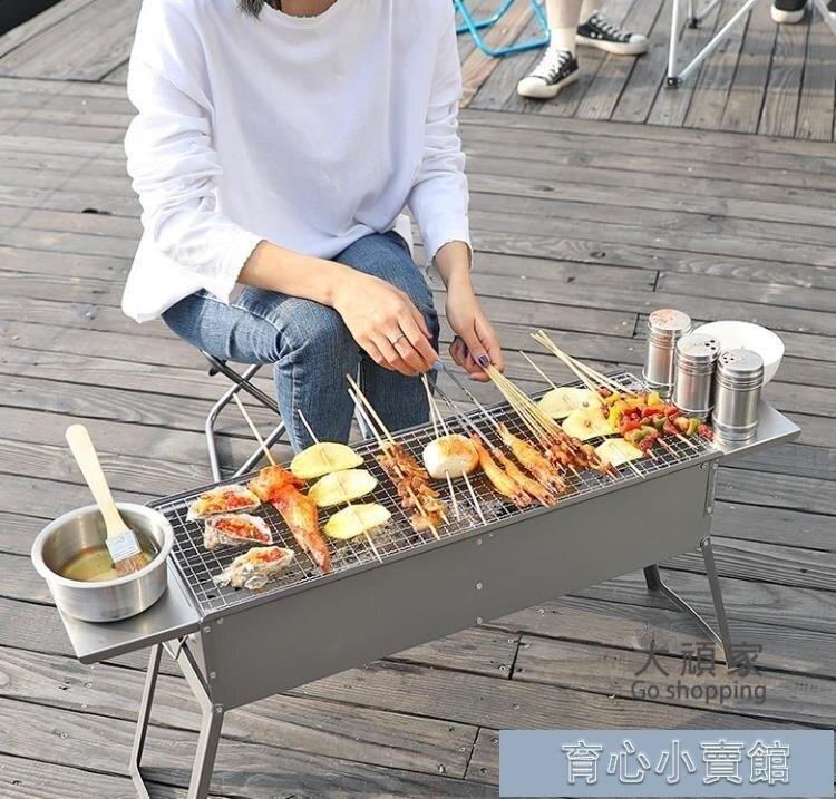 碳烤爐 家用燒烤爐木炭燒烤架戶外全套烤肉爐野外碳烤爐燒烤用具烤串爐子 育心館