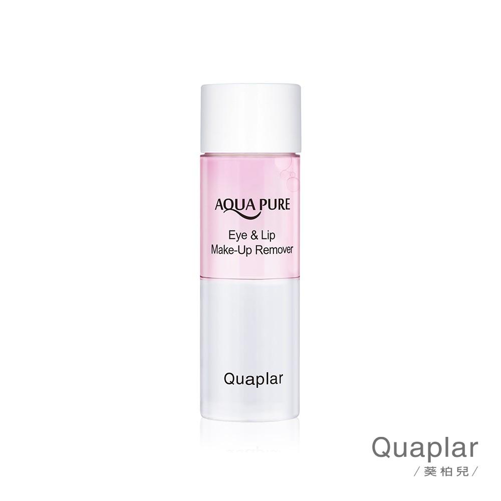 Quaplar 葵柏兒 粉好卸眼唇潔膚液