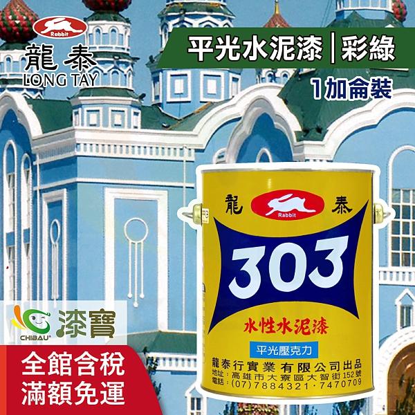 【漆寶】龍泰303水性平光「06彩綠」(1加侖裝)