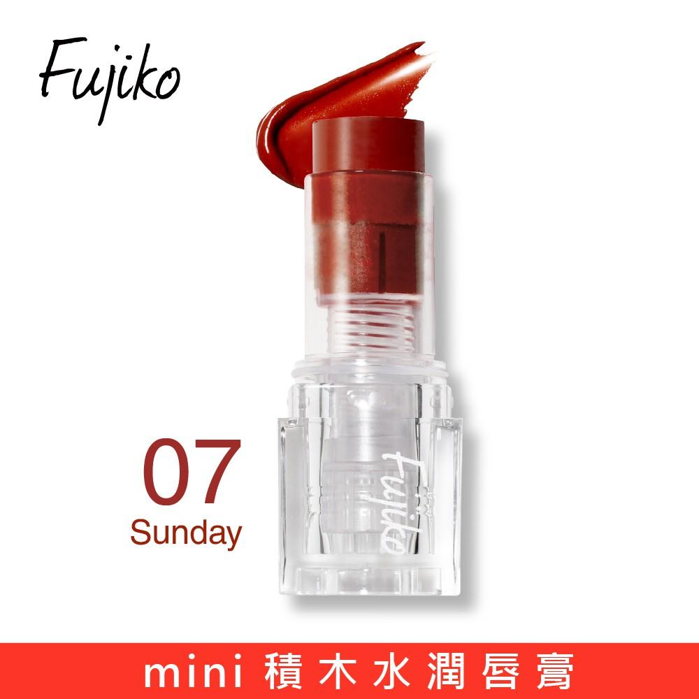Fujiko mini積木水潤唇膏07