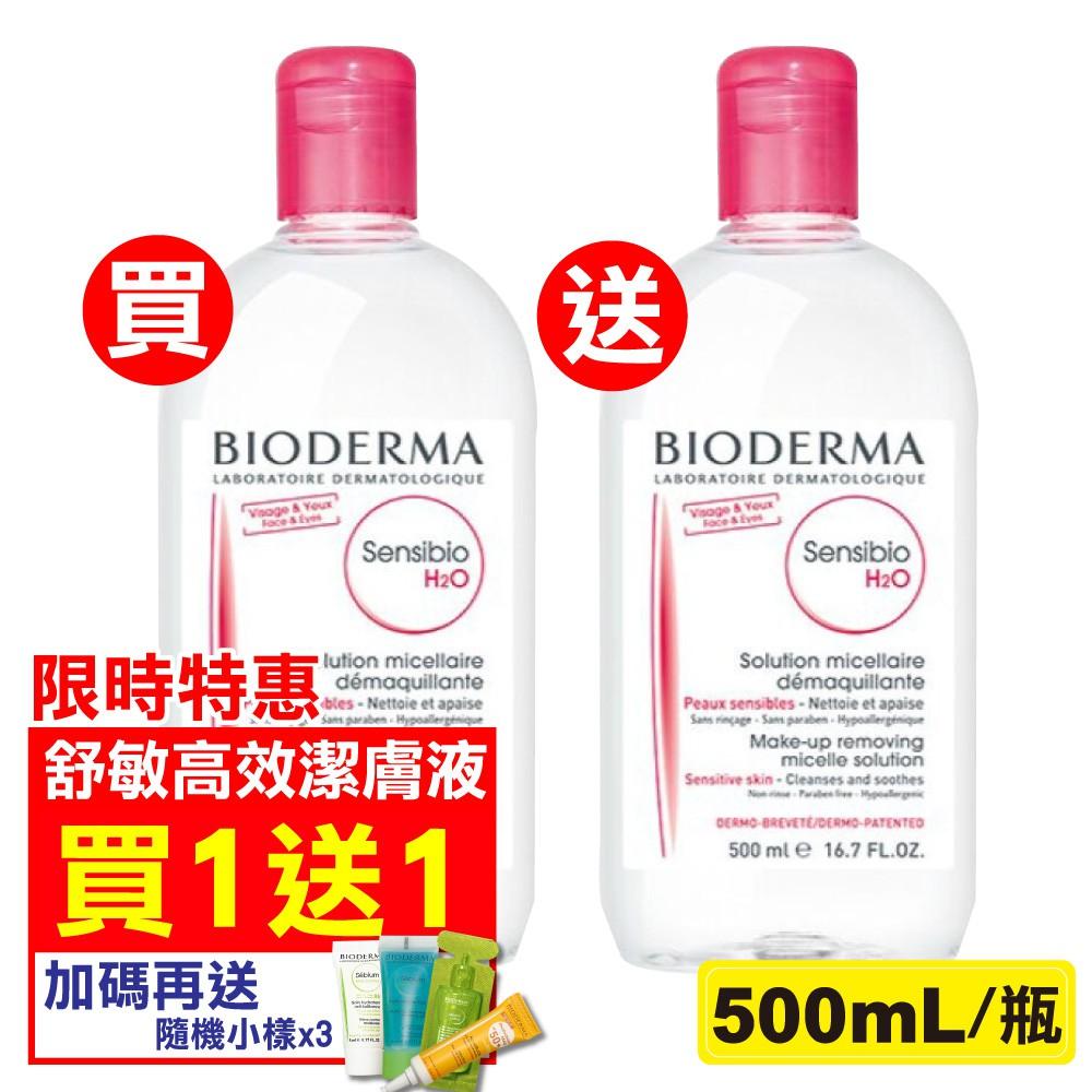 貝膚黛瑪 BIODERMA 舒敏高效潔膚液 500ml 專品藥局【2011159】