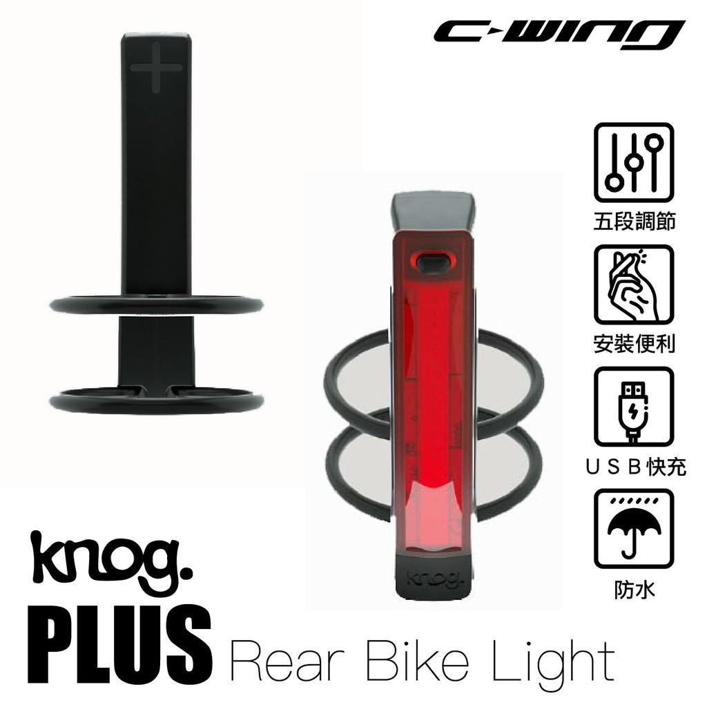 【 KNOG 】澳洲 PLUS Rear Bike Light 多功能自行車燈 後車燈 尾燈 警示燈 LED燈