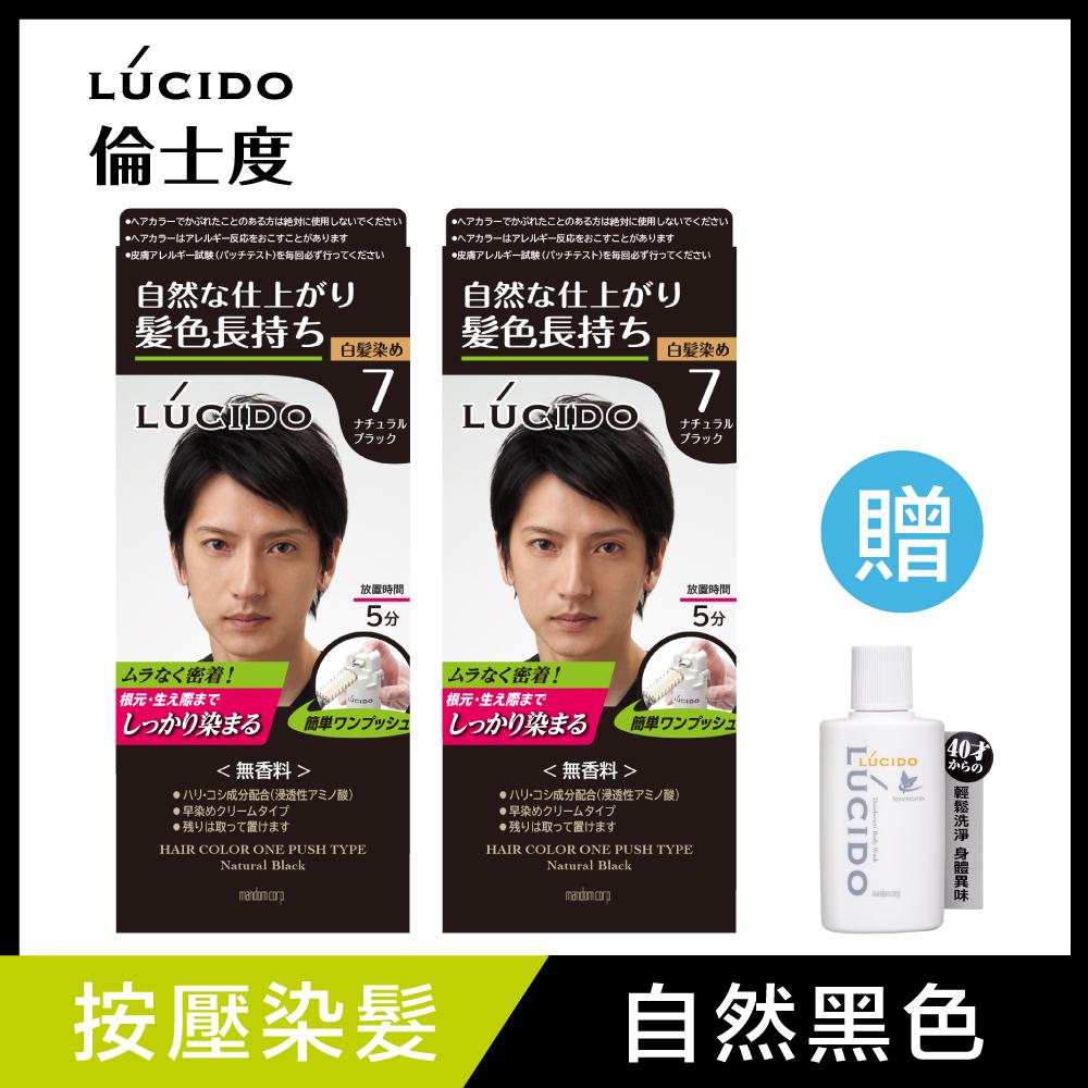 (2入)日本LÚCIDO按壓式染髮霜(自然黑) (第一、二劑)