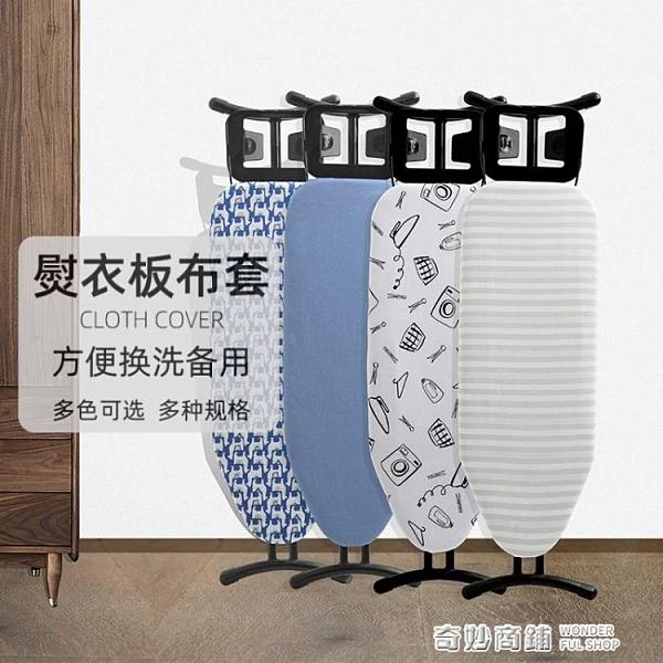 燙衣板換洗布套家用熨衣板布套耐高溫布全棉不褪色布罩大小型家用 奇妙商鋪