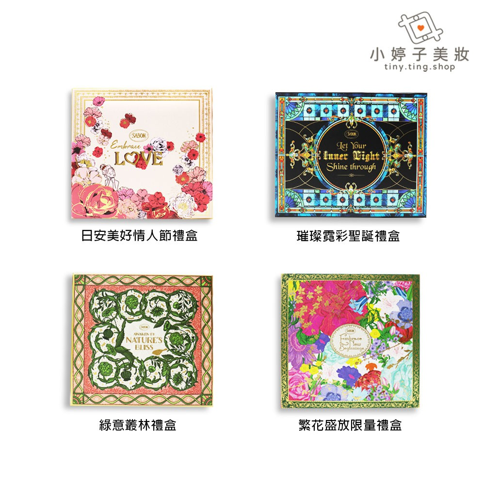 SABON 節慶限量禮盒(空盒) 1入 小婷子美妝