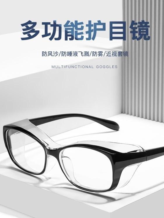 防霧護目鏡男女防風沙防灰塵防飛沫戶外騎行護目鏡防藍光防護眼鏡