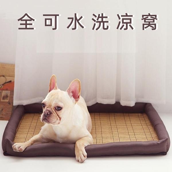 法斗窩狗狗窩夏天涼窩夏季小型犬墊子泰迪寵物涼席窩墊床四季通用 LX