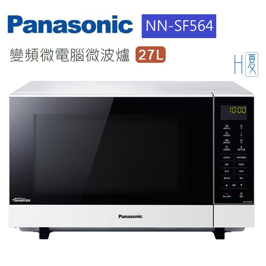 Panasonic國際牌 微電腦變頻微波爐NN-SF564(原廠現貨)27公升爐內空間大+變頻大出力1000W