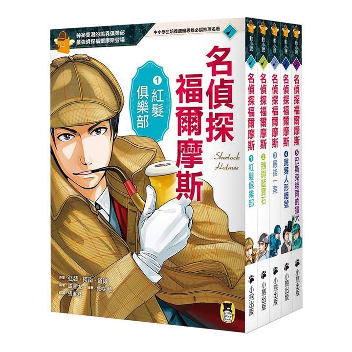推理冒險小說必讀經典「名偵探福爾摩斯」系列 (5冊)