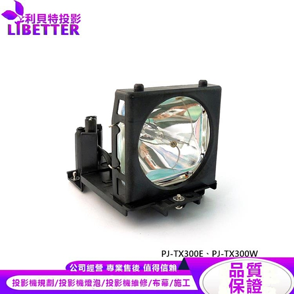 HITACHI DT00661 原廠投影機燈泡 For PJ-TX300E、PJ-TX300W
