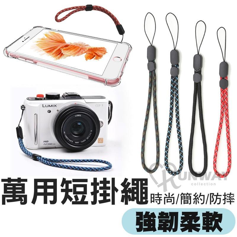 編織手機掛繩 多用途短掛繩 手繩 可調節手腕帶 短款 相機 手機 掛繩 防丟防摔 編織繩