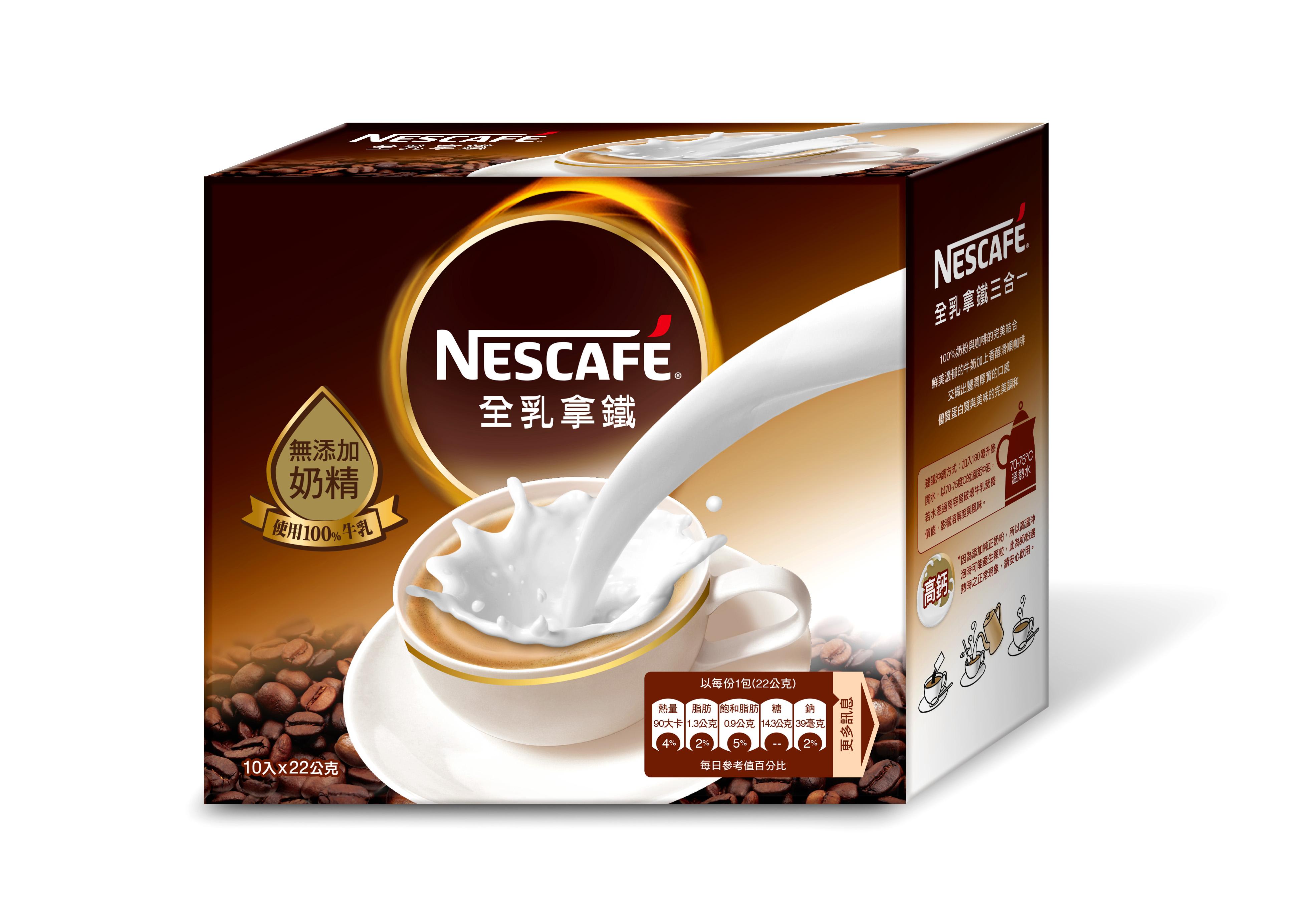 雀巢咖啡三合一館藏系列全乳拿鐵22gx10入