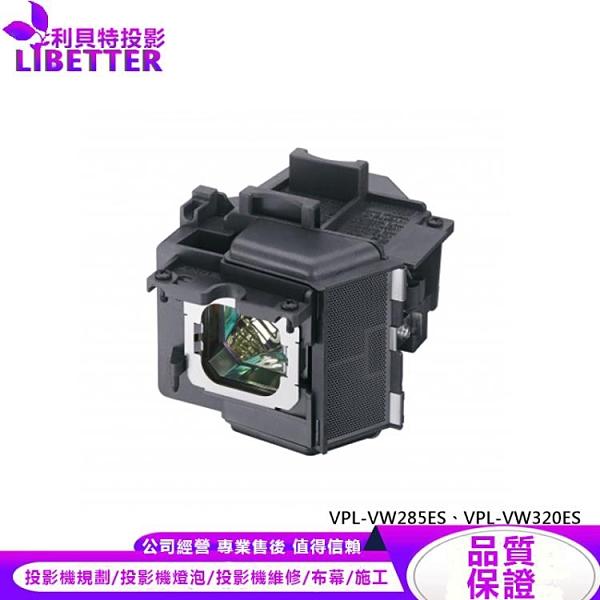 SONY LMP-H220 原廠投影機燈泡 For VPL-VW285ES、VPL-VW320ES
