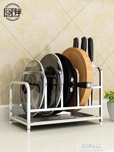 304不銹鋼鍋蓋置物架坐式台面砧板架子廚房案板架家用菜板收納架ATF 韓美e站