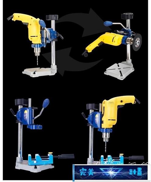 台鑽架 特眾萬用多功能電鑽支架電鑽變台鑽手電鑽微型台鑽木工鑽孔工具 完美計畫 免運