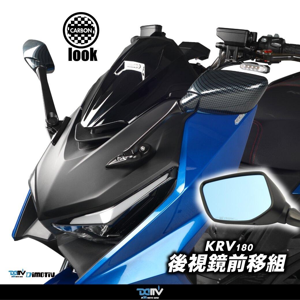 【柏霖】 Dimotiv  KYMCO KRV 180 21 R3卡夢藍鏡款後視鏡前移組 水轉印 防眩光 DMV