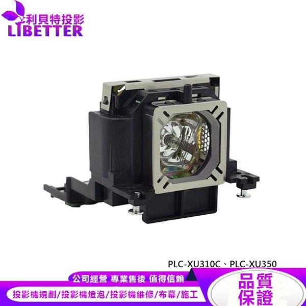 SANYO POA-LMP131 副廠投影機燈泡 For PLC-XU310C、PLC-XU350