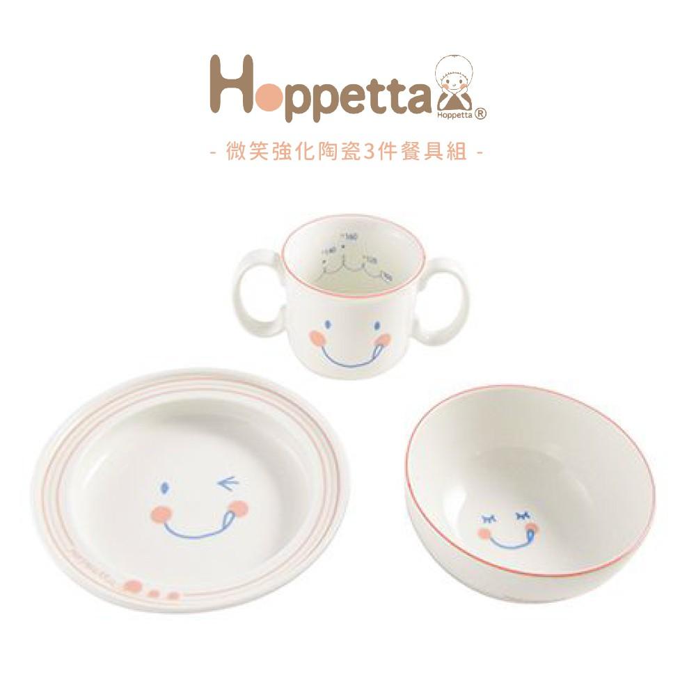 日本 Hoppetta 微笑強化陶瓷3件餐具組