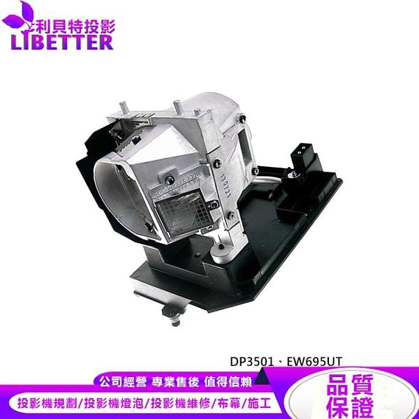 OPTOMA BL-FP230F 原廠投影機燈泡 For DP3501、EW695UT