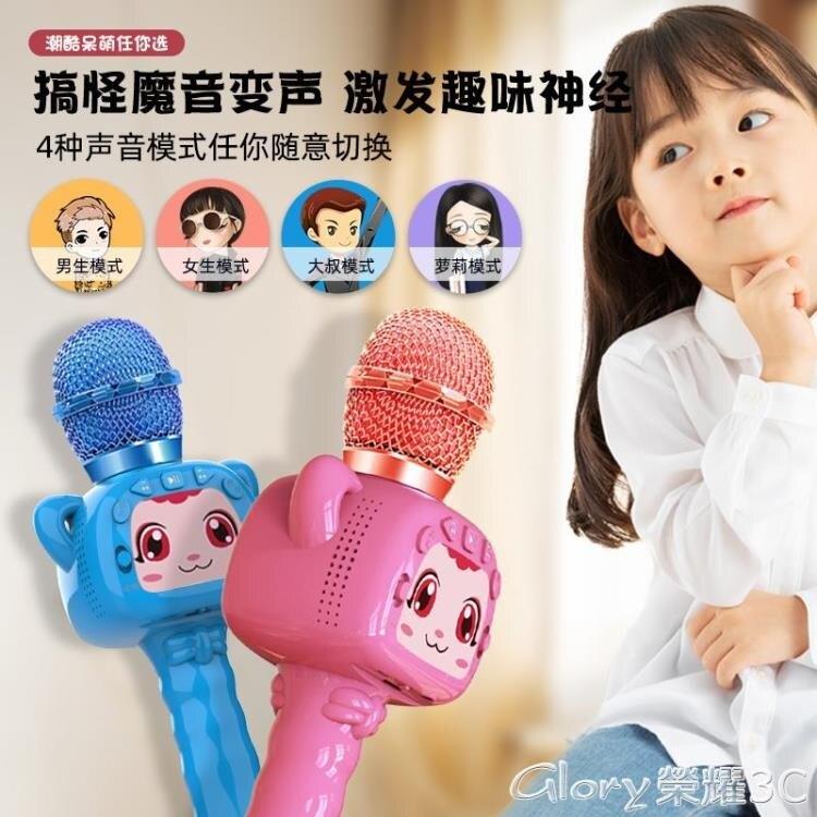 麥克風兒童話筒寶寶卡拉OK唱歌機音響一體麥克風K歌神器全民手機麥克風