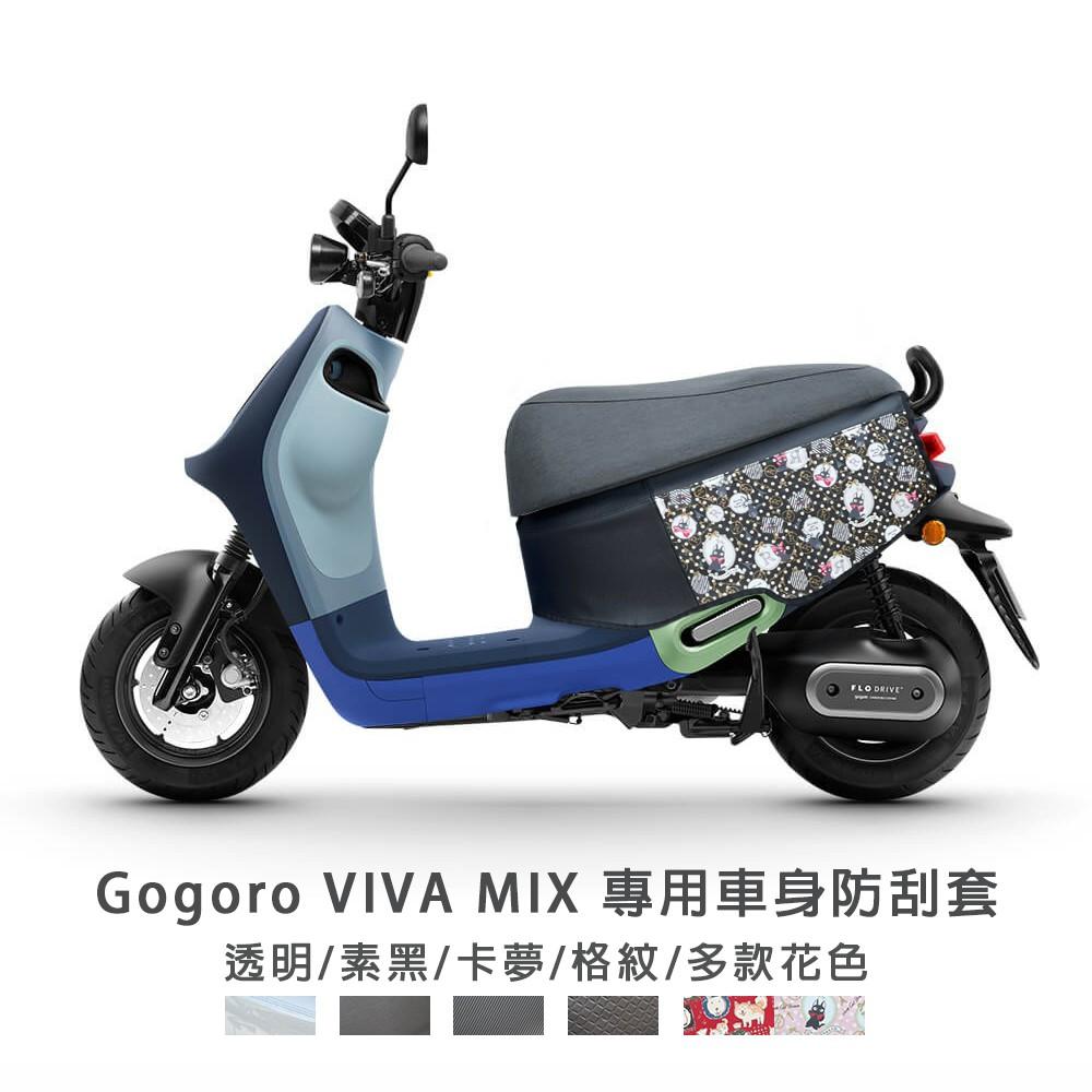 Gogoro VIVAMIX 車套 防刮套 現貨 加厚款 皮套 車身保護套 防塵套 透明 素黑 VIVA MIX