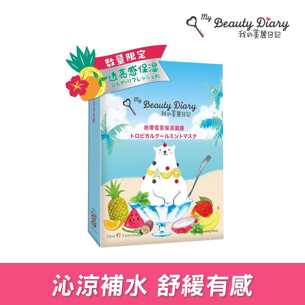 [我的美麗日記] 熱帶雪茶保濕面膜3入