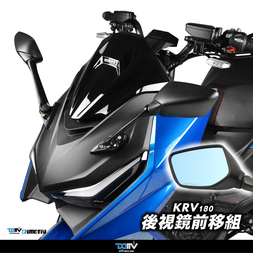 【柏霖】 Dimotiv  KYMCO KRV 180 21 R3 藍鏡面後視鏡前移組 防眩光 DMV