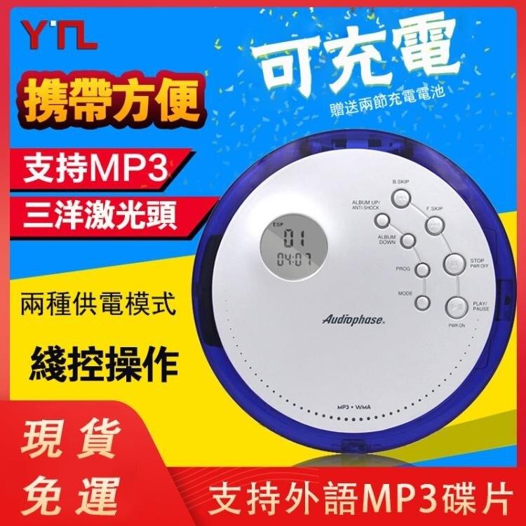 隨身聽 CD機 美國Audiologic 便攜式 CD播放機 支持英語光盤
