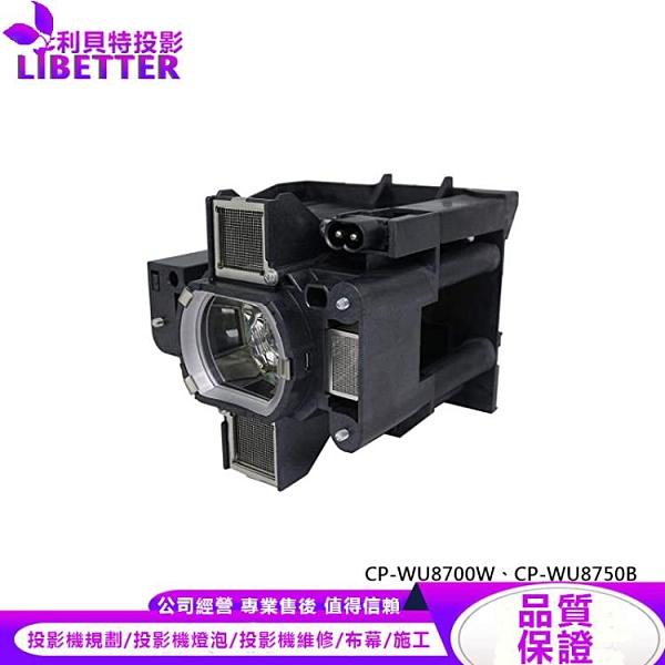 Hitachi DT01881 副廠投影機燈泡 For CP-WU8700W、CP-WU8750B