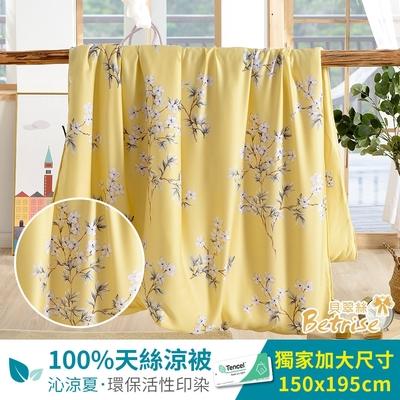 Betrise花雨露-黃  植萃系列100%奧地利天絲鋪棉涼被/四季被 5X6.5尺一入(獨家加大尺寸)