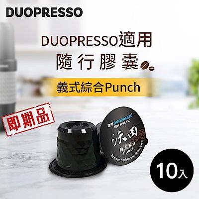 (即期品2021.09到期)iNNOHOME Duopresso適用隨行膠囊10入組-沃田義式綜合Punch