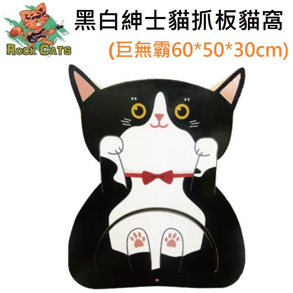 ROCK CATS 環保貓抓板-黑白貓紳士貓賓士貓