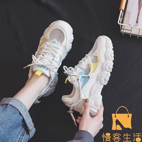 夏季薄款透氣老爹鞋女運動板鞋網面網鞋小白鞋【慢客生活】