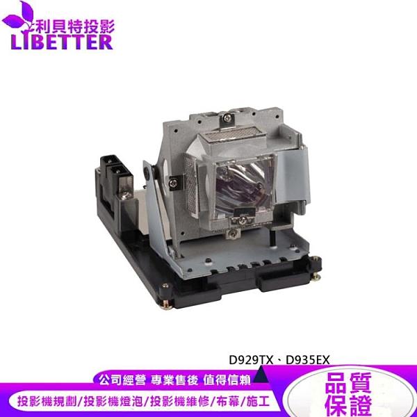 VIVITEK 5811100784-S 原廠投影機燈泡 For D929TX、D935EX