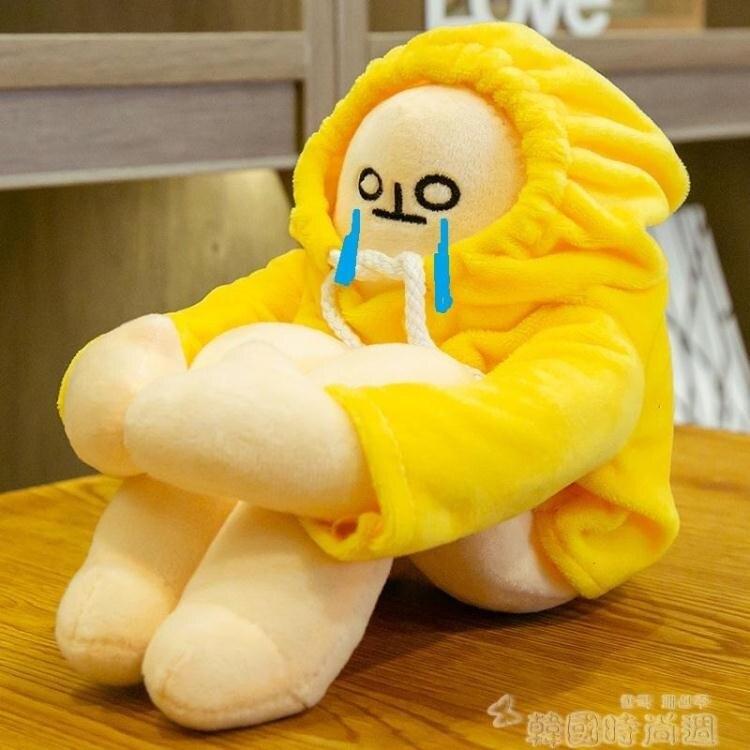 蹲香蕉人公仔小人banana毛絨玩具玩偶治愈系可愛韓國ins網紅抱枕 【免運快出】 LX