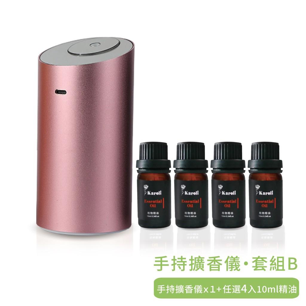 【karoli】新款 手持擴香儀 - 任選4入10ml精油套組 擴香 噴霧 香氛 精油 空氣淨化 交換禮物