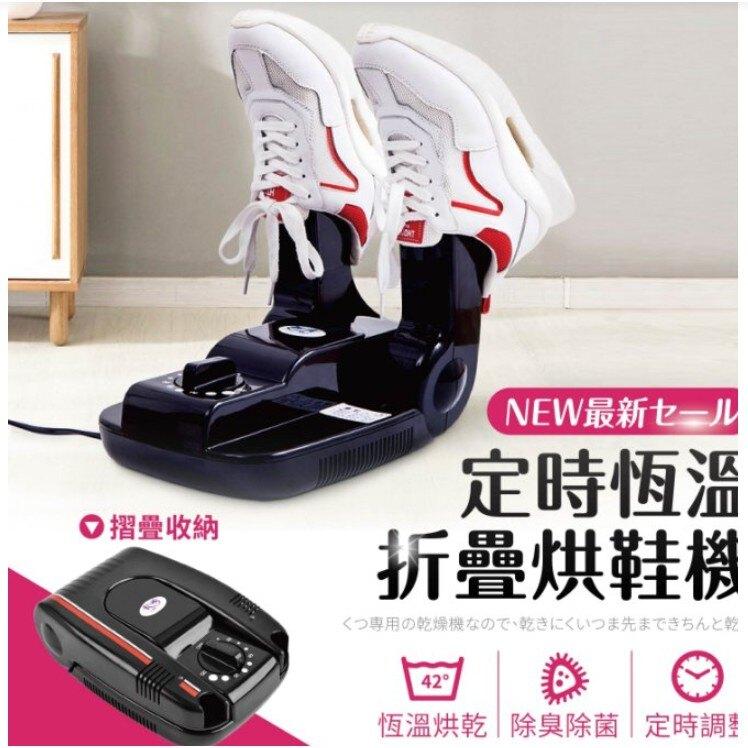 【土城現貨】除臭烘鞋機 110V紫外線烘鞋機 定時烘鞋機 恆溫定時 烘鞋器 乾鞋器 除臭除菌 鞋子烘乾機