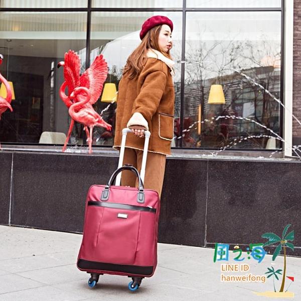拉桿旅行包萬向輪女手提大容量登機箱防水短途旅游韓版輕便行李袋【風之海】