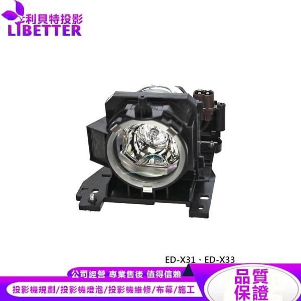 HITACHI DT00911 副廠投影機燈泡 For ED-X31、ED-X33