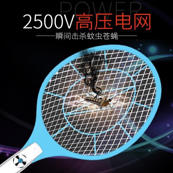 電蚊拍 超強電蚊拍充電式家用滅蚊燈器二合一耐用鋰電池強力打蚊子蒼蠅拍 歐歐