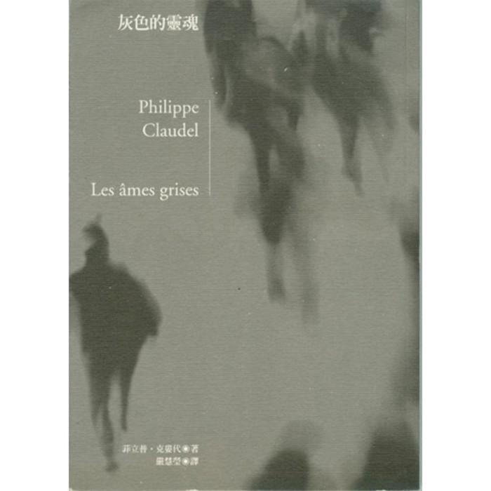 【雲雀書窖】《灰色的靈魂 》|木馬文化出版|菲立普.克婁代|二手書(LS3103 )