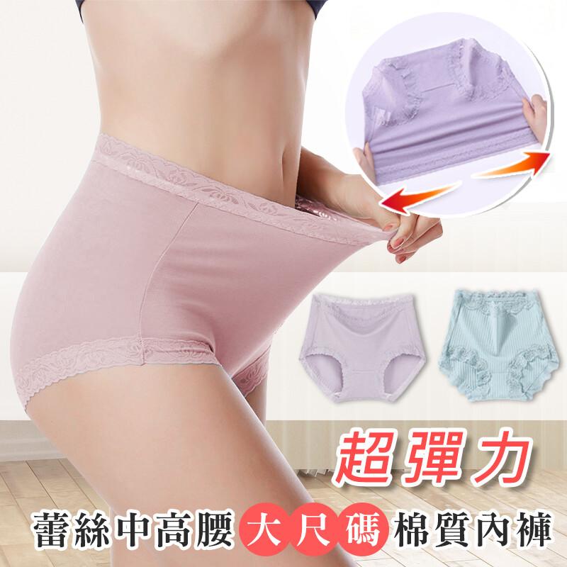 超彈力蕾絲中高腰大尺碼棉質內褲