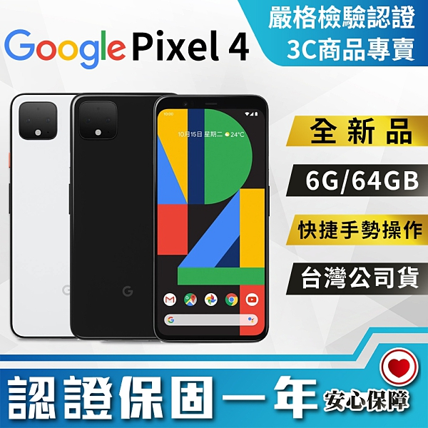 【創宇通訊│全新品】台灣公司貨 Google Pixel 4 6G+64GB 實體店開發票