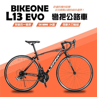 BIKEONE L13 EVO甩把公路車Shimano24速正規煞變合一變把搭載大刀輪組及舒適的幾何結構