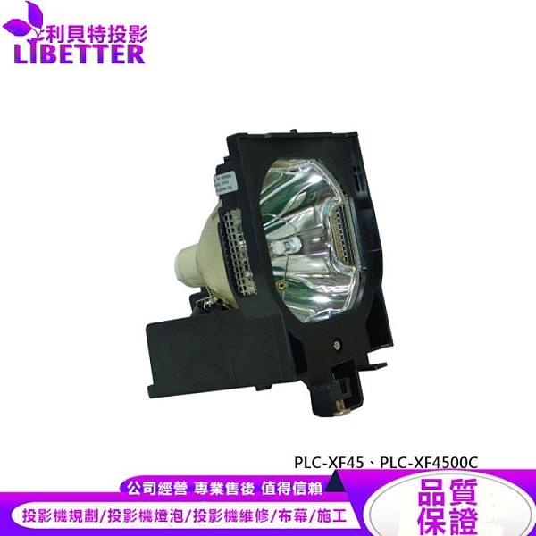 SANYO POA-LMP49 原廠投影機燈泡 For PLC-XF45、PLC-XF4500C