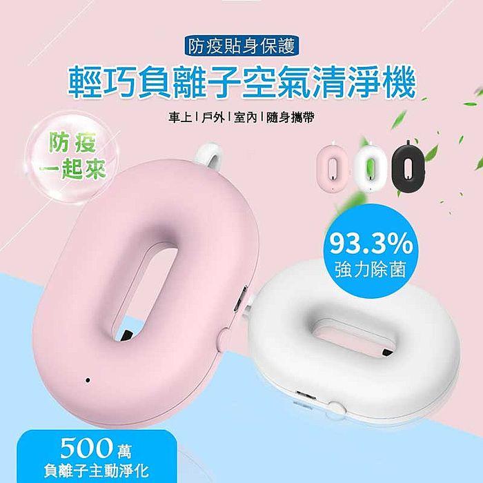 酷奇QHL 馬卡龍色甜圈造型負離子清淨機 三色可選 app粉色